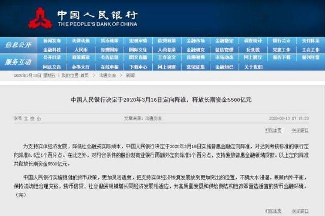 중국, 16일부터 맞춤형 지준율 0.5~1%P 인하...96조원 유동성 공급(종합)