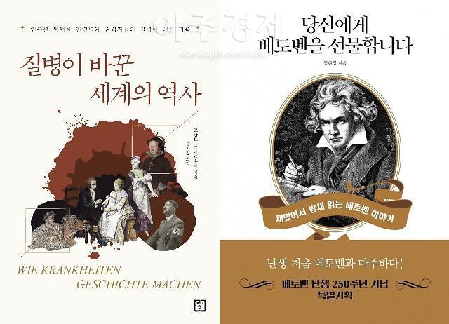[새책] 질병이 바꾼 세계의 역사·당신에게 베토벤을 선물합니다 外