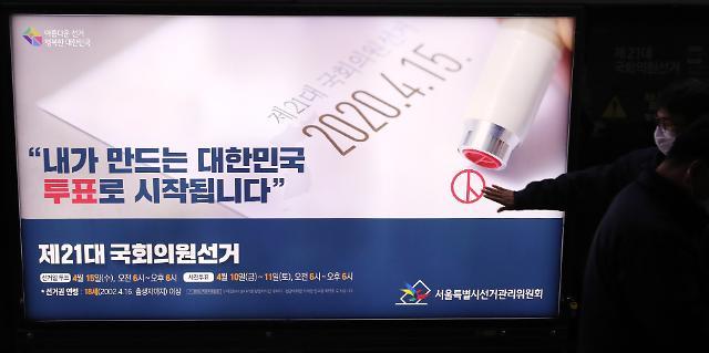 [총선 D-30] 5% 이내 초박빙 서울만 16곳...중도층 표심이 변수