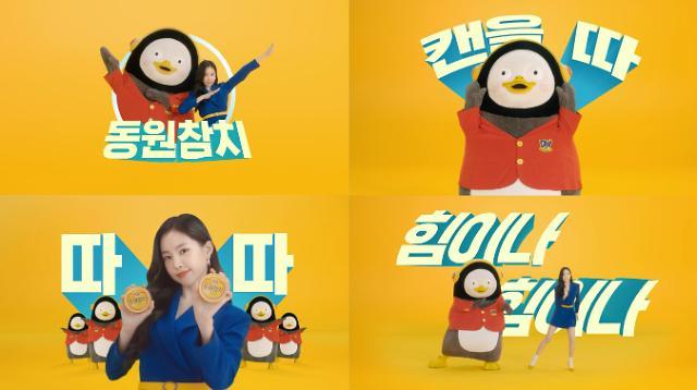 """손나은 새 파트너 펭수···동원참치 """"캔을 바로 따"""""""