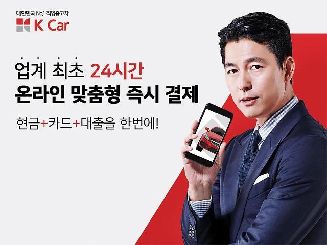 K Car, 업계 최초 24시 맞춤형 즉시 결제 도입