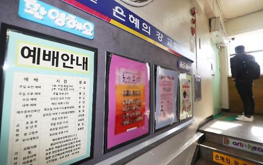 韩首都地区一教会发生新冠肺炎集体感染