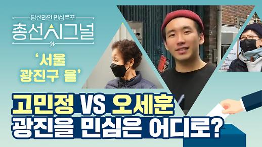 [총선 시그널] 고민정 VS 오세훈 빅매치! 서울 광진구 을의 민심을 들어보았다