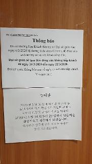 [新冠19] 新冠确诊者到访 越南大使馆中断业务