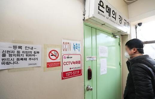 【新冠疫情】城南恩惠之江教会确诊者达46人 首都圈再现集体感染