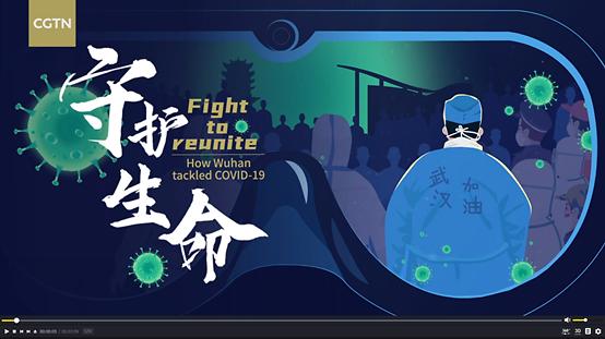중국 코로나19 애니메이션 다큐 출시