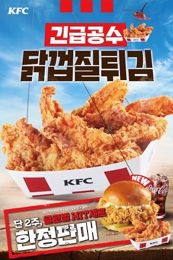 KFC '닭껍질튀김' 단 2주 전국 판매···배달 가능