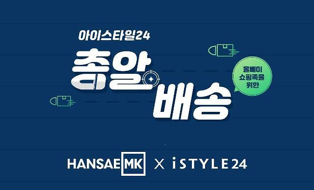 '오늘 주문해 오늘 입는다'…한세엠케이, 업계 최초 '총알배송' 도입