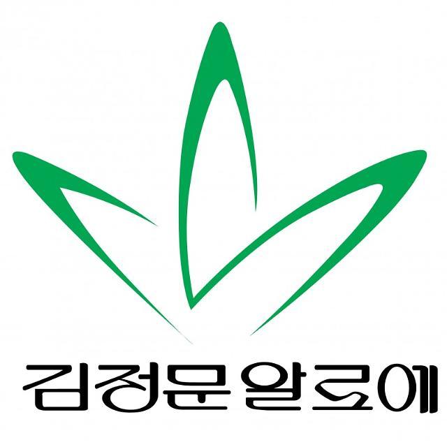 [코로나19] 김정문알로에, 아동보호시설 그룹홈에 2700만원 지원