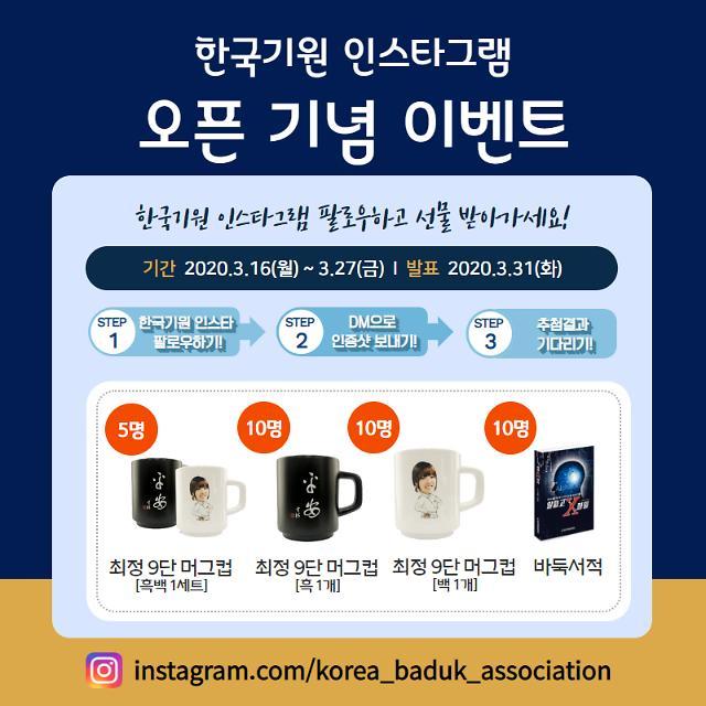 한국기원, 인스타그램 개설 기념 이벤트 진행