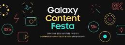 .三星举办Galaxy Content Festa 奖金高达27万元.