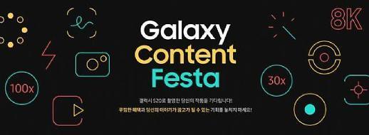 三星举办Galaxy Content Festa 奖金高达27万元