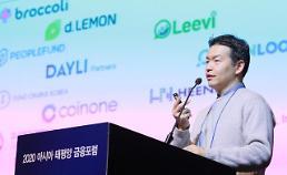 「デジタルアンパック」アジア太平洋金融フォーラム・・・Big Blur時代の金融革新を提案