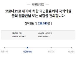 .韩超20万人青瓦台请愿要求削减国会议员工资共克时坚.