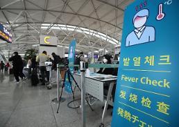[コロナ19] 政府「海外出国者対象の検疫検討・・・すぐには難しい」