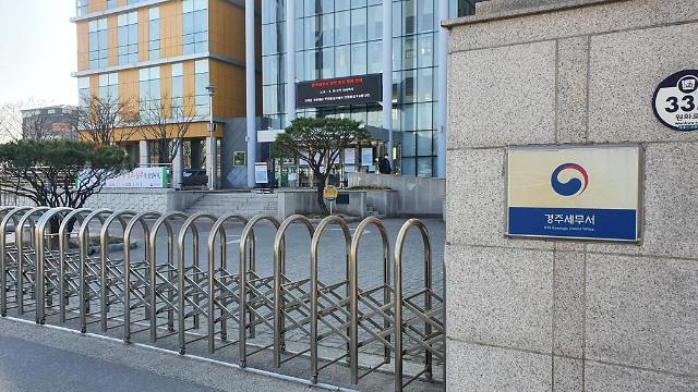 韩国庆州税务署4名职员感染新冠肺炎