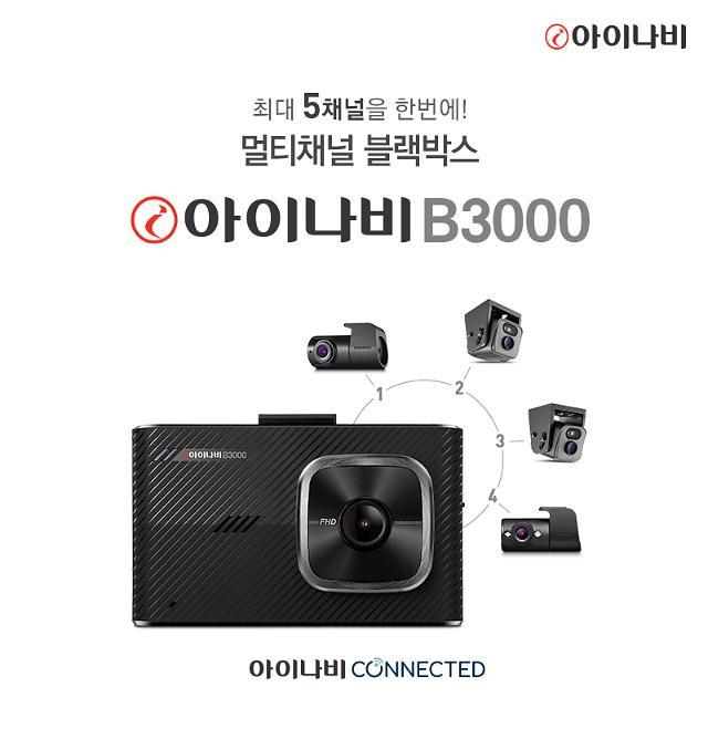 팅크웨어, 사업용 차량 전용 블랙박스 아이나비 B3000 출시
