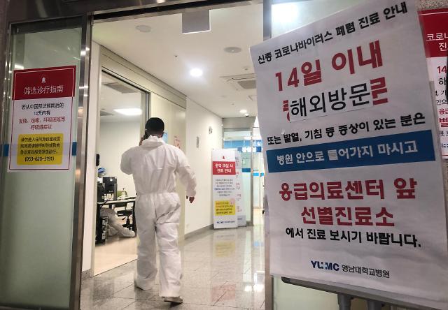 韩国新增新冠肺炎确诊病例152例 累计8565例