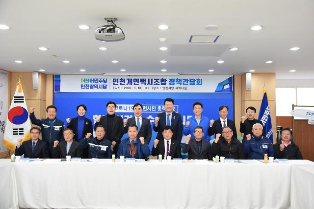 더불어민주당 인천시당 – 인천개인택시운송사업조합, 정책간담회 개최