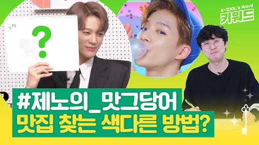 [아이돌 키워드] NCT 제노의 맛그당어는 무슨 뜻? 맛집을 찾는 색다른 방법을 알아보자