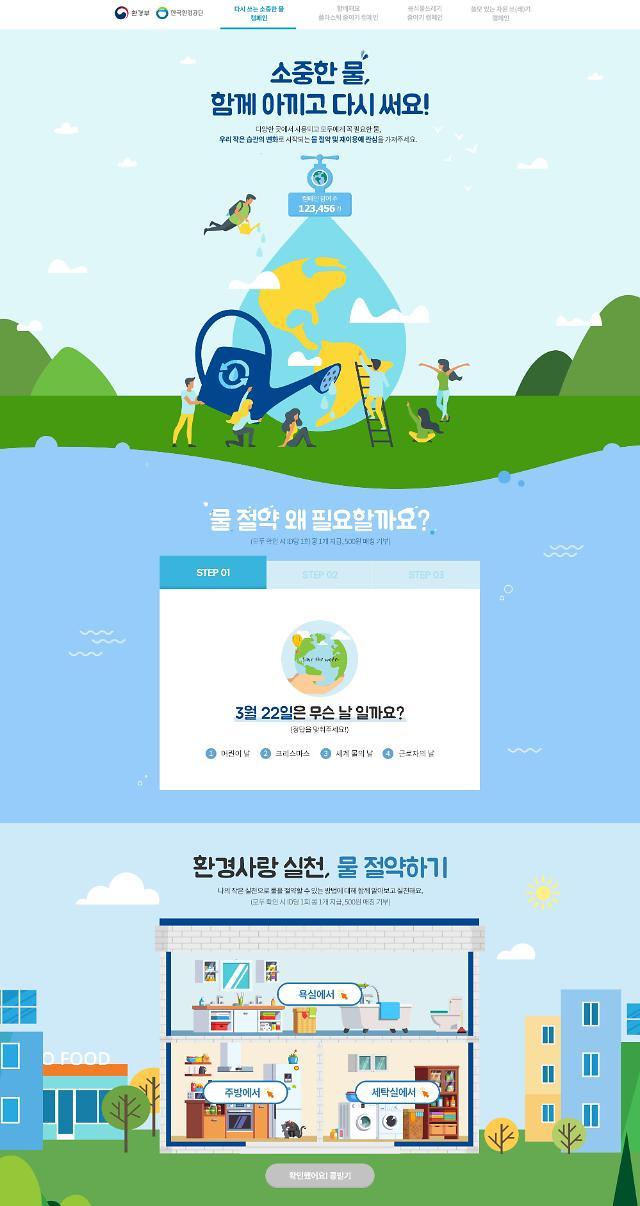 물 아끼고 기부도 하고...물 환경 개선 대국민 캠페인