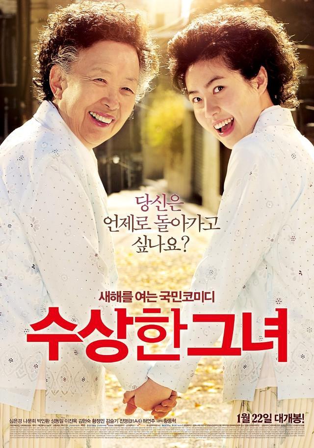 칠순 할매→스무살 꽃처녀?···영화 수상한 그녀