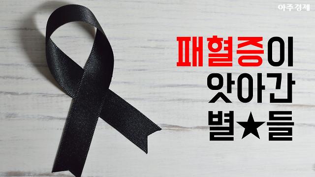 패혈증으로 세상을 떠난 유명인들 [카드뉴스]