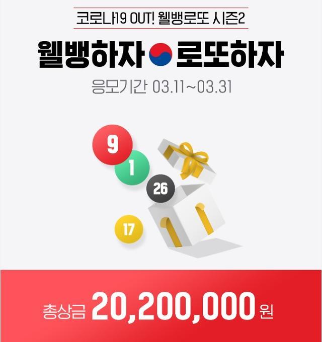 적금 가입하고 1천만원 당첨?…웰컴저축銀 웰뱅 로또 시즌2 이벤트 인기