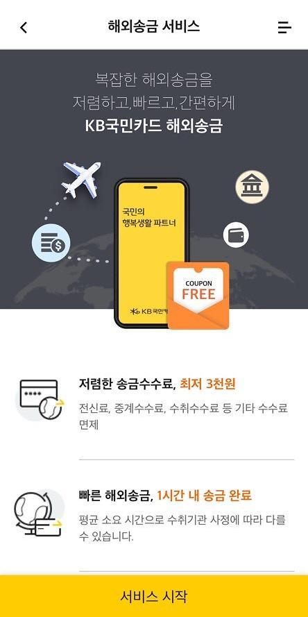 "KB국민카드, 해외송금 서비스 시작…""수수료 3000~5000원"""
