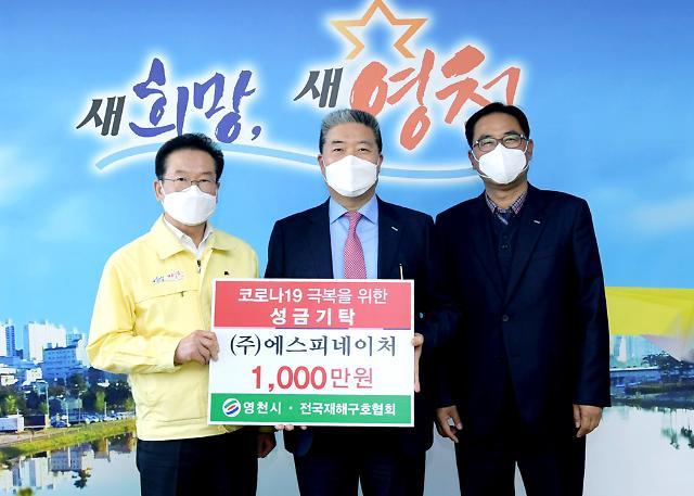 삼표그룹 에스피네이처, 경북 영천시에 코로나19 극복 성금 전달