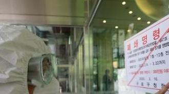 [코로나19] 안양 거주 구로 콜센터 직원…자가격리 해제 앞두고 '확진'