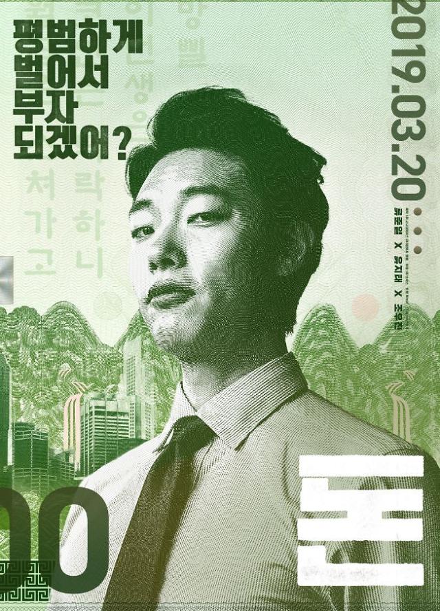 """""""부자가 되고 싶었다"""" 영화 돈 OCN 방영"""