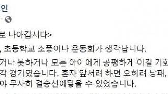 """[코로나19] 문재인 대통령 """"바이러스 싸움은 2인 3각 경기…함께 이겨내자"""""""