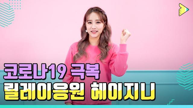 손흥민·헤이지니·홍진영 등 코로나19 극복 캠페인 참여