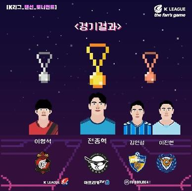 S. Korean football league treats fans with surprise online game event