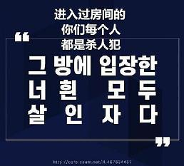""".""""进入过房间的每个人都是杀人犯""""! 韩警方着手追踪调查Telegram""""N号房""""26万用户."""