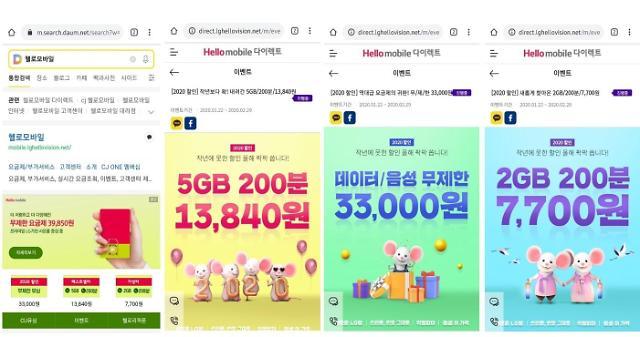 """LG헬로비전, 알뜰폰 가입자 부당 전환 의혹… """"조건부 인가 약속 지켜지지 않아"""""""