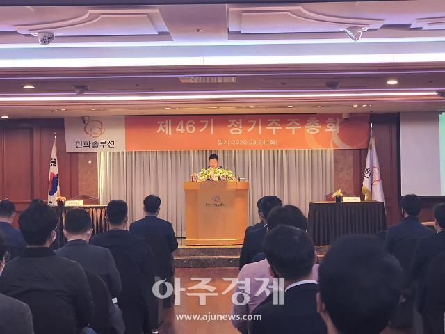 [2020 주총] 김동관 한화솔루션 부사장 사내이사 선임…3세 경영 신호탄