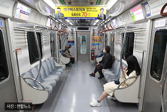 [코로나19 거리두기] 대구 지하철 전동차 상황