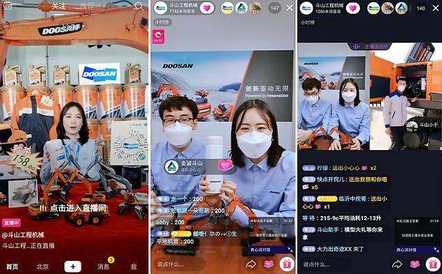 두산인프라코어, 중국서 '언택트' 세일즈...건설기계도 SNS로 판매