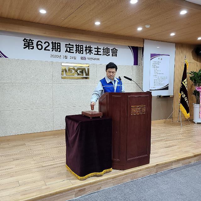 [2020 주총] 넥센타이어, 강병중 넥센그룹회장 사내이사 재선임