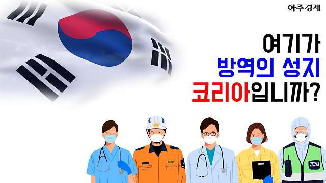 외국이 한국의 방역체계를 쉽게 따라할 수 없는 이유