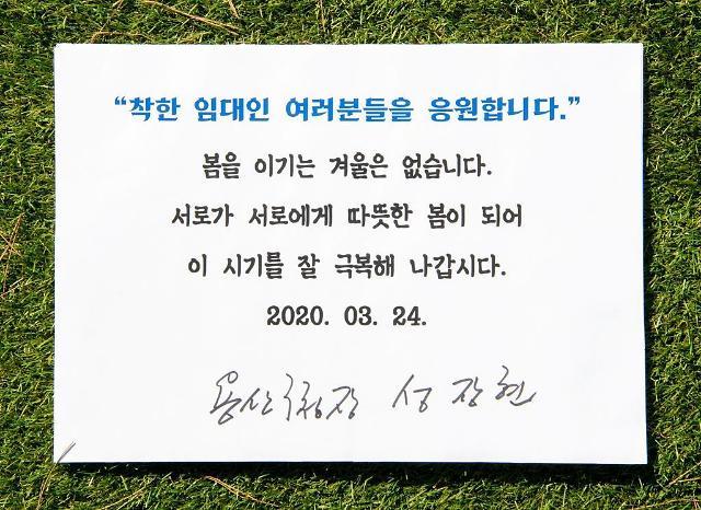 [코로나19]이태원건물주·신동아쇼핑센터도 동참…용산구, 착한임대인 응원 챌린지