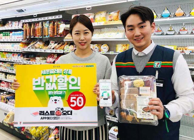 세븐일레븐 마감세일 50일…먹거리 14만개 팔렸다