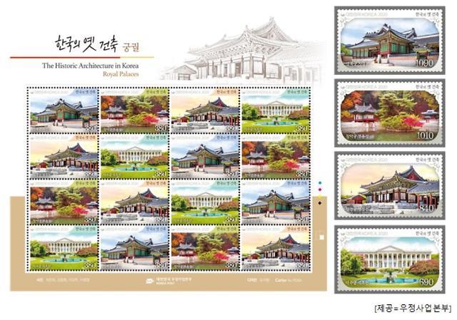 우정사업본부, 창덕궁 부용정 등 4대 궁궐 기념우표 88만장 발행