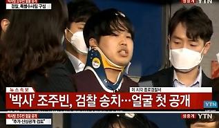 Hàn Quốc truy tố vụ án rúng động... tội phạm tình dụng trên Telegram