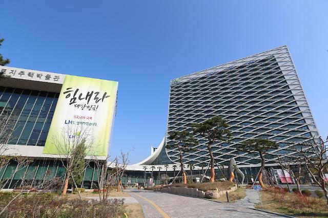 "LH, 임원진 4개월 간 임금 30% 반납…""코로나19 극복 동참"""