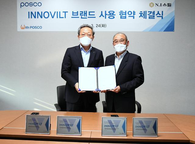 포스코, 프리미엄 강건재 '이노빌트' 브랜드 사용협약 체결