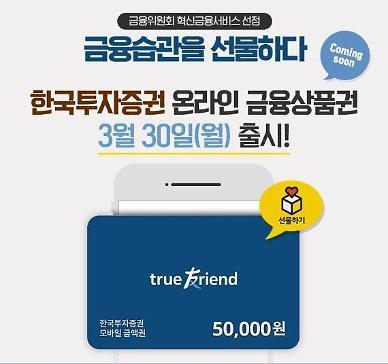 한국투자증권, 카카오톡으로 선물하는 온라인 금융상품권 출시