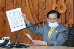 .接二连三发生集体感染 首尔市要求新天地教会赔偿2.01亿韩元经济损失.